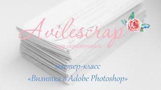 Дизайн визитки в фотошопе (на моём примере)