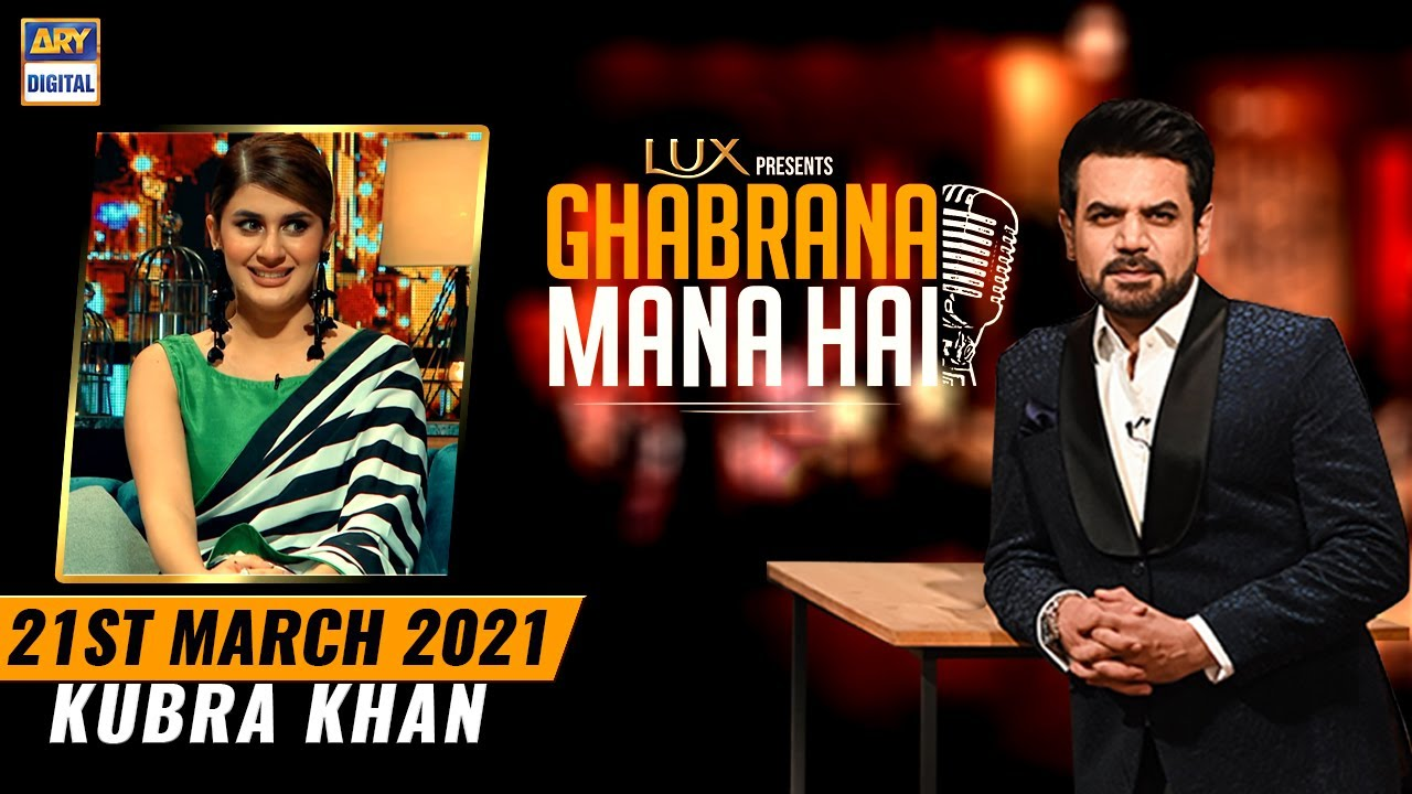 Download Ghabrana Mana Hai | Kubra Khan | Vasay Chaudhry | 21st March 2021 - ARY Digital