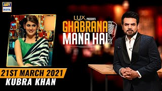 Ghabrana Mana Hai | Kubra Khan | Vasay Chaudhry | 21st March 2021 - ARY Digital
