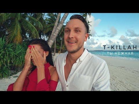 Т-killah — Ты нежная
