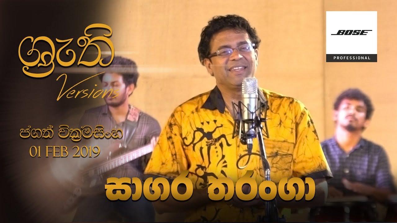Download Sagara Tharanga - Shruthi Version   සාගර තරංගා