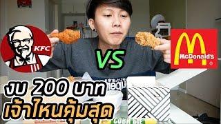 KFC VS McDonald's | งบ 200 บาท เจ้าไหนคุ้มกว่ากัน ??