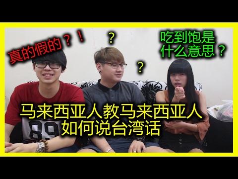 【台湾用语】马来西亚人教马来西亚人台湾的语言!真的假的?!