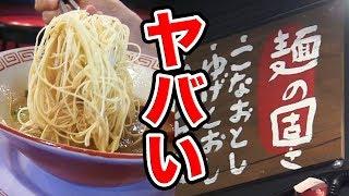 博多ラーメン【粉落とし】の固さがマニアの領域すぎた! Hakata Ramen Hard Noodles