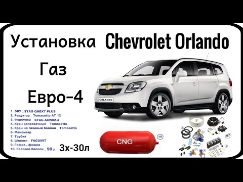 Установка Метан газ Chevrolet Orlando 1.8л 2017г