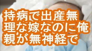 毎日19:00に配信中! 2ちゃんねるに投稿される妊娠と出産にまつわる修...