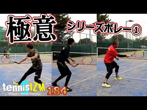 テニスボレーの極意その1以上tennisism184