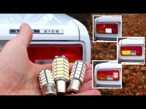 видео: ВАЗ 2105 - замена ламп p21w на светодиодные. Тест-сравнение
