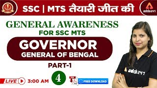 Download 3:00 PM | SSC MTS तैयारी जीत की | GA For SSC MTS | Governor General of Bengal | Part 1 Mp3 and Videos