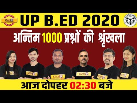 UP B.ED 2020 || अन्तिम 1000 प्रश्नों  की  श्रृंखला || By Exampur Teaching School || @ Live 2:30