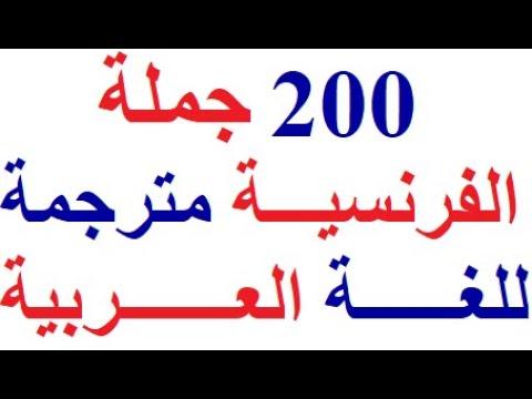 5000 جملة باللغة الفرنسية مترجمة للغة العربية، 5000 جملة باللغة الفرنسية مترجمة للغة العربية