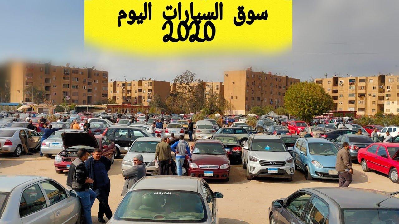 اسعار السيارات المستعمله في مصر 2020 بعد خصومات سكودا نيسان توسان