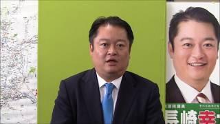 長崎幸太郎氏(北朝鮮情勢・国防)