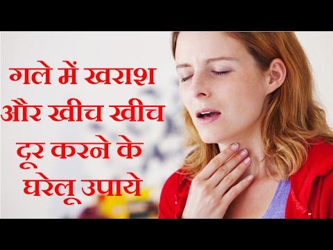 गले में खराश के घरेलू नुस्खे  - gale mein kharash in hindi (Gyan Ki Baatein)