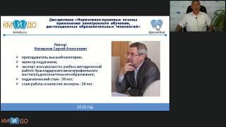 Нормативно-правовые основы применения электронного обучения, дист. обр. технологий Видеолекция №1
