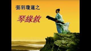 Download lagu 琴缘叙_ 何华栈 潘千芊 唱