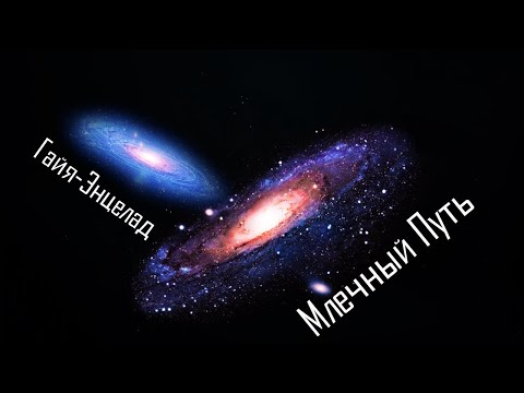 Крупнейшее Столкновение в истории Млечного Пути   Столкновение с Туманностью Андромеды