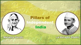 Lal Bahadur Shastri & Mahatma Gandhi- Pillars of Independent India