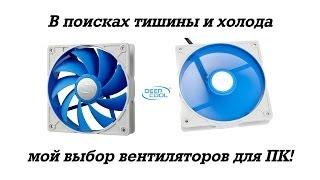 DeepCool UF 120. В поисках тишины и холода, мой выбор вентиляторов для ПК!