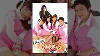秘書課ドロップ 美しき愛の砦 鈴木茜 動画 9