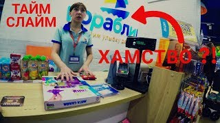 ХАМСТВО в магазине Кораблик / Покупаем Набор Слайм Тайм