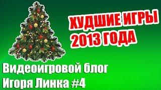 Видеоигровой блог Игоря Линка - Худшие игры 2013