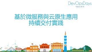 DevOpsDays Taipei 2018 | 基於微服務與雲原生應用的持續交付實踐 | 石雪峰