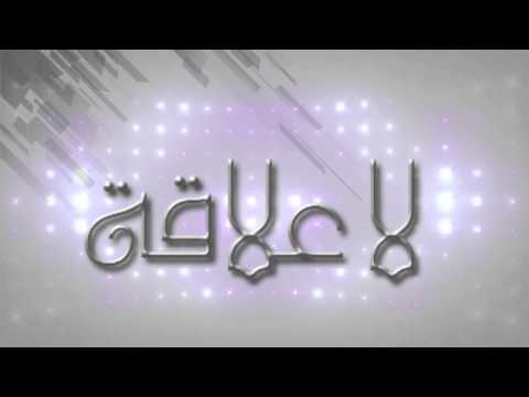 Hassan ALMAGHRIBI - La3ala9a (Paroles)  لاعلاقة - حسن المغربي