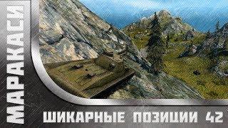 World of Tanks читерские позиции на картах №42