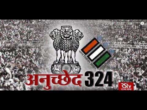 RSTV Vishesh – 16 May 2019 : Article 324 | अनुच्छेद 324