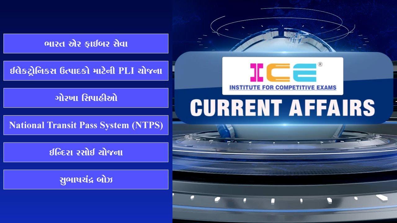 04/08/2020 - ICE Current Affairs Lecture - ભારત એર ફાઈબર સેવા