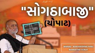 Sogthabaji (Chopat) | Ram Katha 751 - Surat | Morari Bapu
