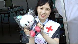AKB48 Team8 永野芹佳による献血啓発イベントが、パナソニックスタジア...
