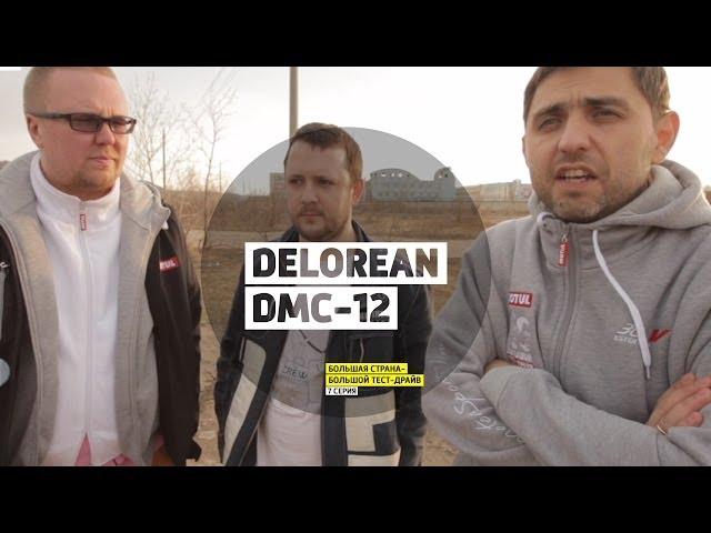DeLorean DMC-12 - 7 серия - Нижний Новгород - Большая страна - БТД