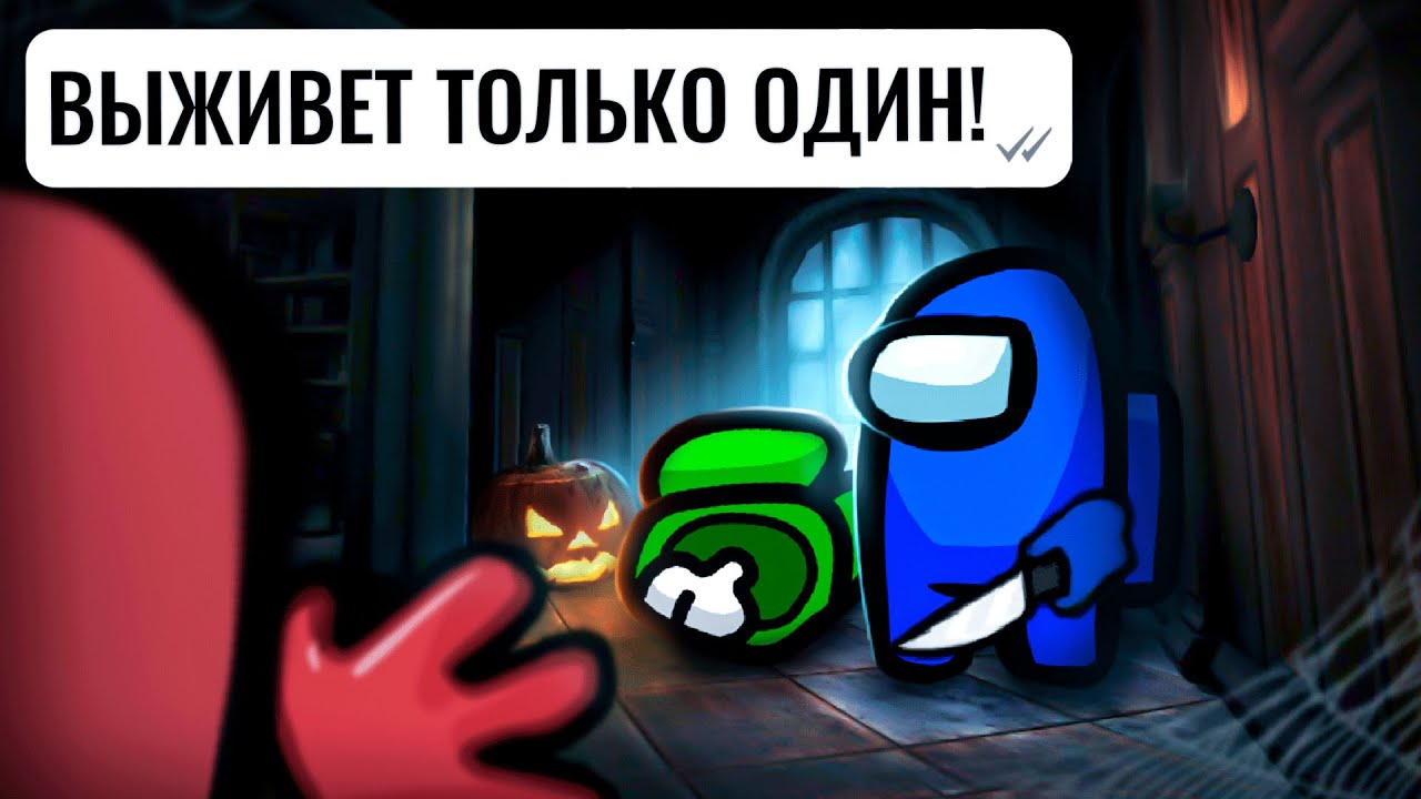 Играем в AMONG US в заброшке! HALLOWEEN!