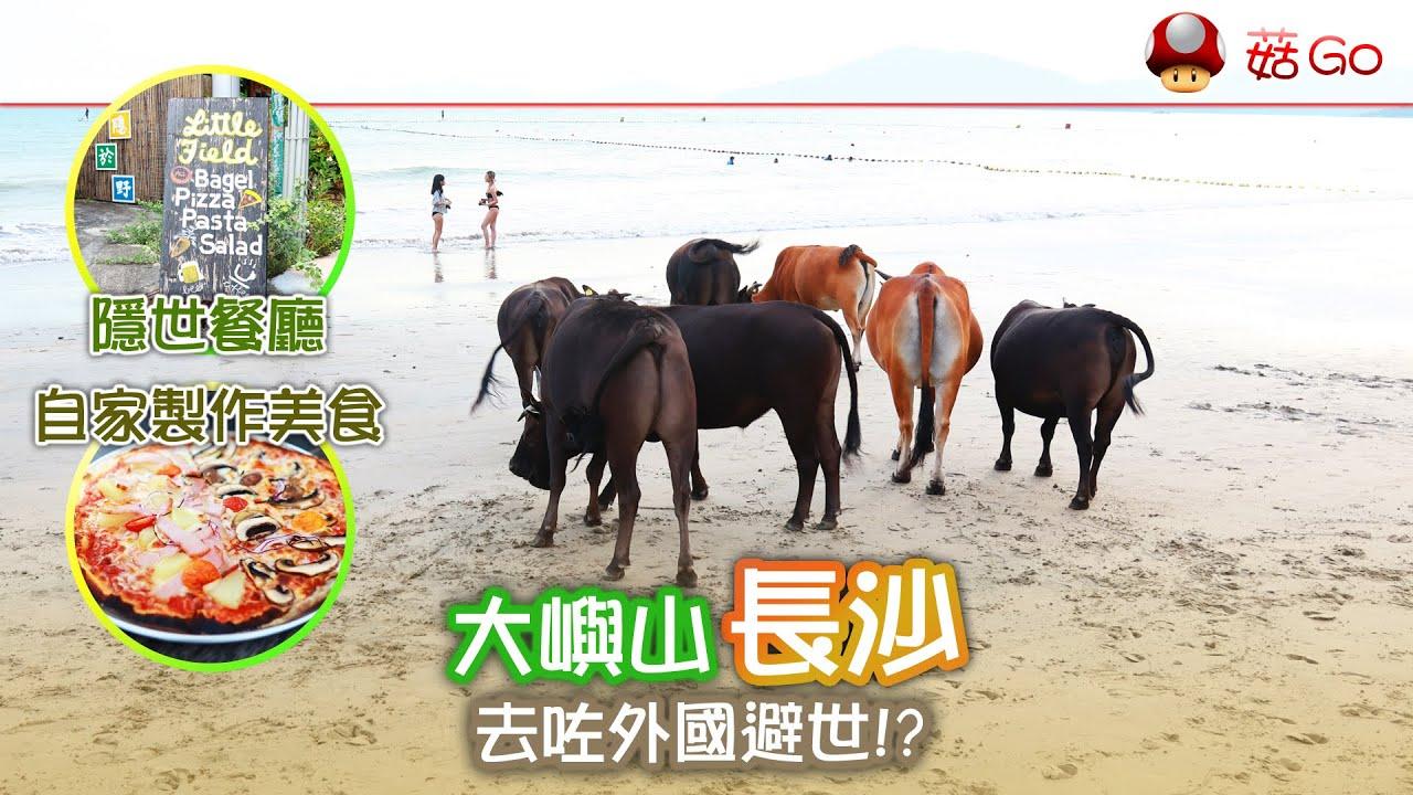 【菇Go 香港遊】大嶼山長沙遊,以為去咗外國避世 | 香港景點 | 香港美食