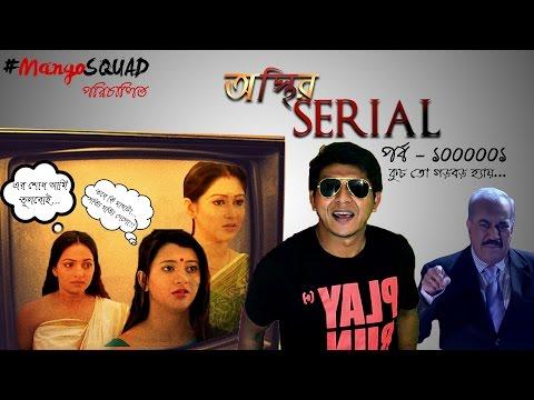Osthir Serial By Mango Squad || Hindi Serial || Bangla Serial || Shamim Hasan Sarkar