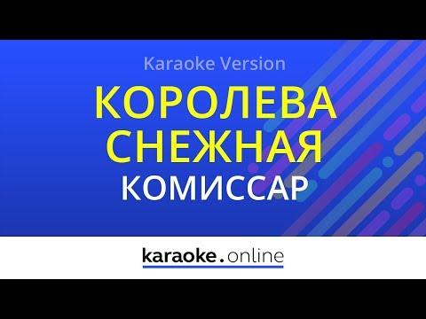 Королева снежная - Комиссар (Karaoke Version)