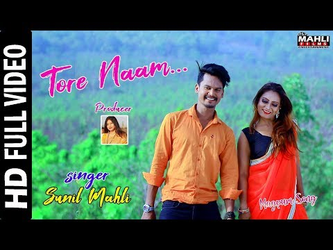 Tore Naam- तोरे नाम-New Nagpuri Video Song 2019-Sunil Mahli