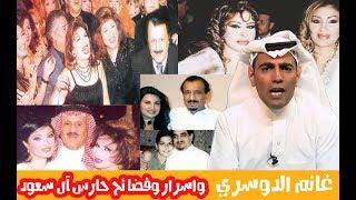 غانم الدوسري : اسرار صادمة عن عائلة آل سعود يكشفها حارس العائلة المالكة مارك يونج