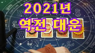 [타로운세] 2021역전대운!!