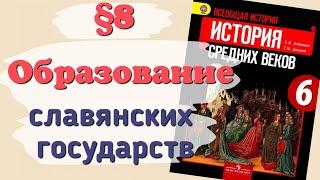 Краткий пересказ §8 Образование славянских государств. История 6 класс Агибалова