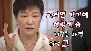 언어전문가가 본 '박 대통령 화법'