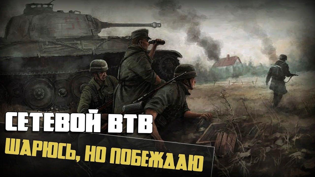 Шарюсь, но побеждаю | Men of War: Assault Squad 2🔞