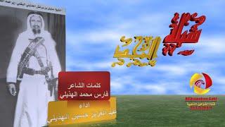 تحميل أغنية شيلة المجد كلمات الشاعر فارس محمد ساير اداء المنشد عبدالعزيز حسين mp3