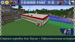 LP ► Minecraft ► [ТЕХНО-МАГ V2.0] Сезон №2 E73 - Строим коробку для Таума + Офигительная история