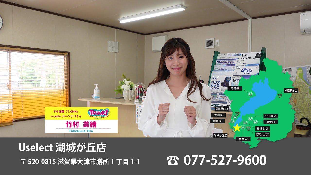 【店舗紹介】Honda Cars 滋賀南 湖城が丘店 U-Select【創業65周年記念】