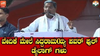 Siddaramaiah Powerful Dialogues in Karnataka Public Meeting | JDS Congress | YOYO TV Kannada News