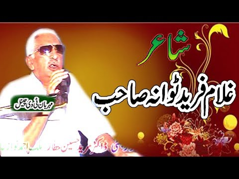 Golam Fareed Ahmad teavana, sab  best Mushaira Video 2010,  Pakistan   ,غلام فرید احمد ٹوانہ صاحب