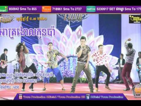 អាត្រងោលកូនប៉ា   Khem   Ah Tro Ngol Kon Pa   Town CD Vol 921【Official Teaser】